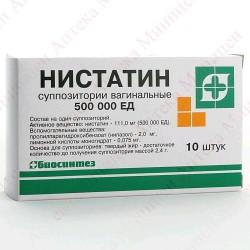 Нистатин, супп. ваг. 500 тыс.ЕД №10