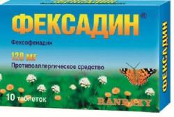 Фексадин, табл. п/о 120 мг №10